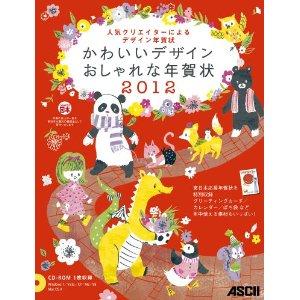 かわいいデザインおしゃれな年賀状2012