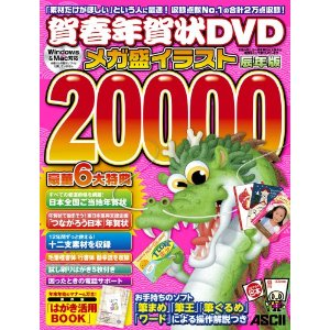 賀春年賀状DVD メガ盛イラスト20000辰年版